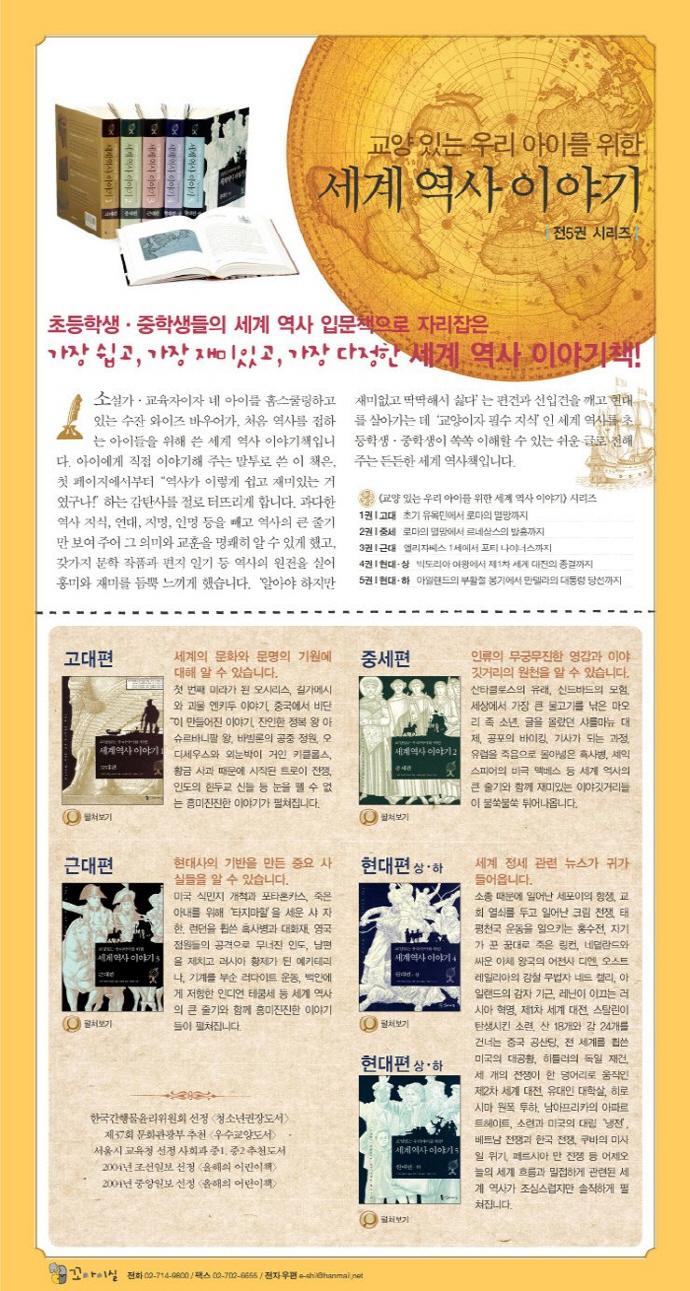 세계 역사 이야기 세트(양장본 HardCover)(전5권) 도서 상세이미지