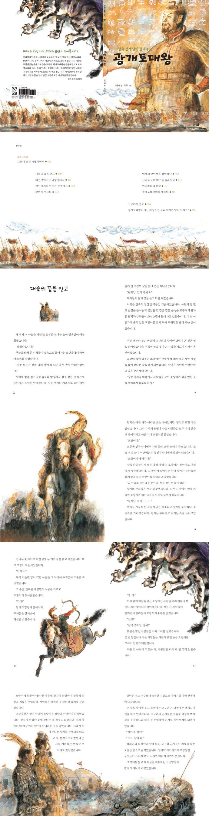광개토대왕(고정욱 선생님이 들려주는)(산하인물이야기) 도서 상세이미지