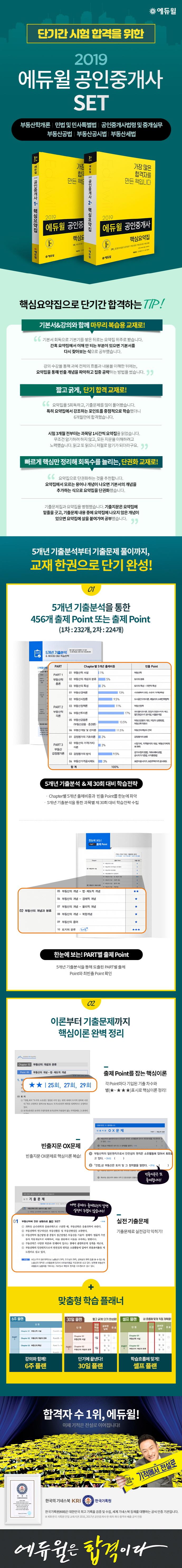 공인중개사 1,2차 핵심요약집 세트(2019)(에듀윌)(전2권) 도서 상세이미지
