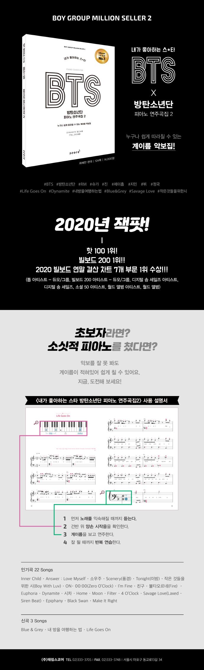 BTS 방탄소년단 피아노 연주곡집. 2(내가 좋아하는 스타) 도서 상세이미지
