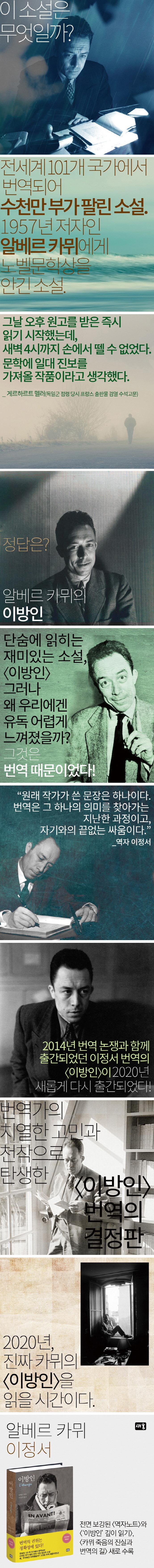 이방인(2020)(개정판) 도서 상세이미지