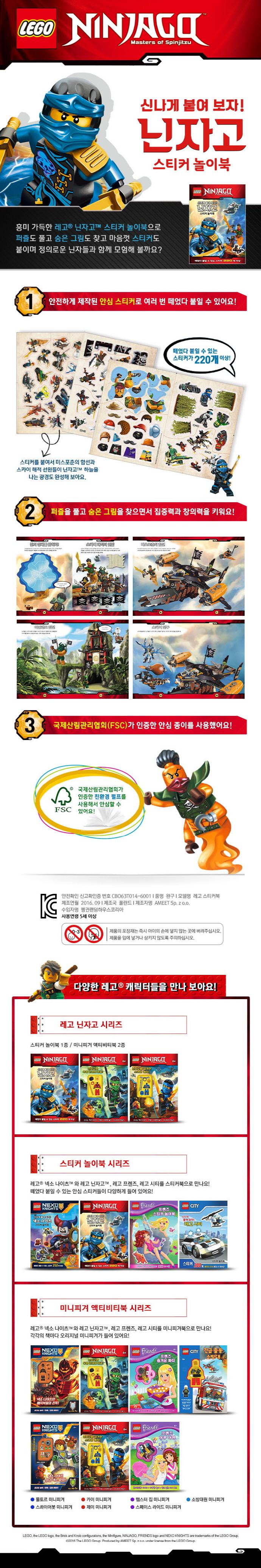 닌자고 스티커 놀이북(레고) 도서 상세이미지