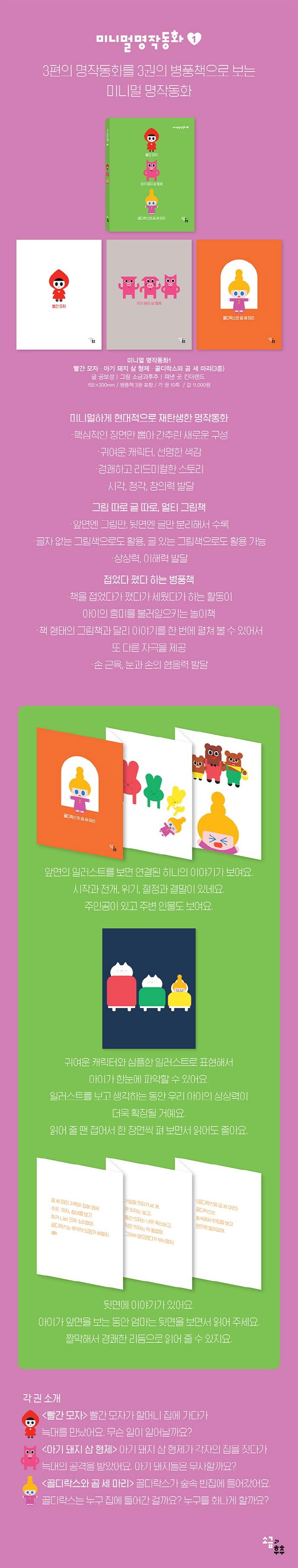 미니멀 명작동화. 1(전3권) 도서 상세이미지