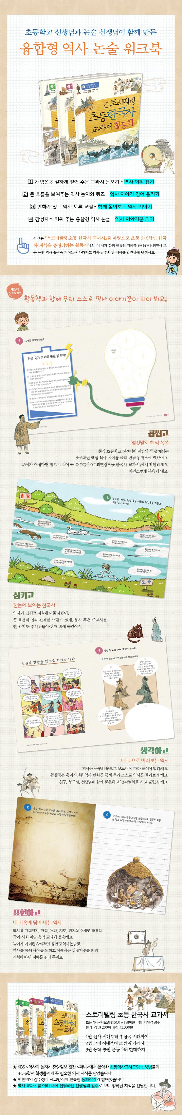 스토리텔링 초등 한국사 교과서 활동책. 1 도서 상세이미지