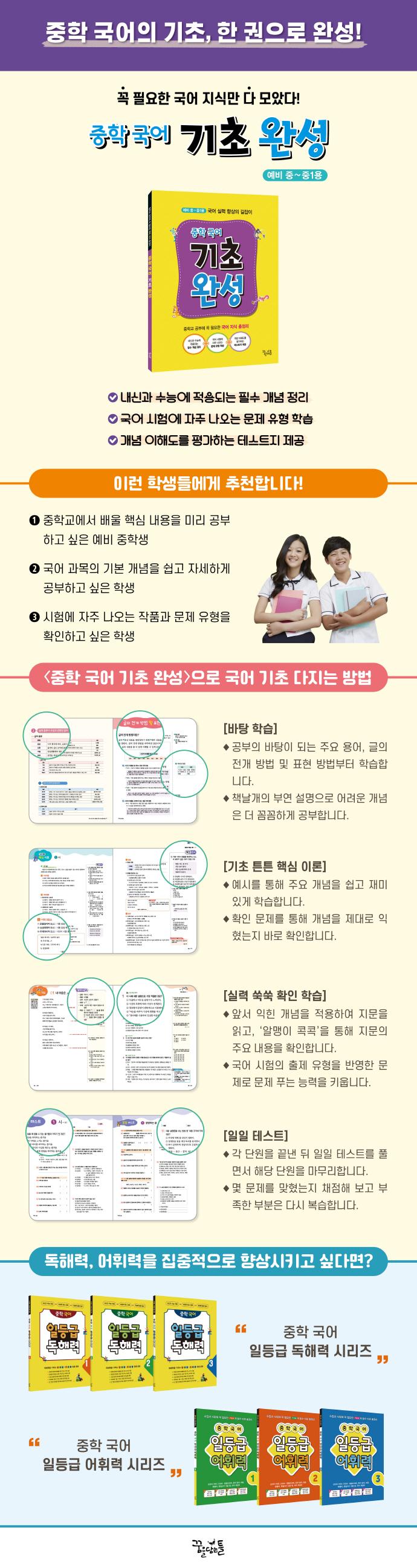 중학 국어 기초 완성 도서 상세이미지