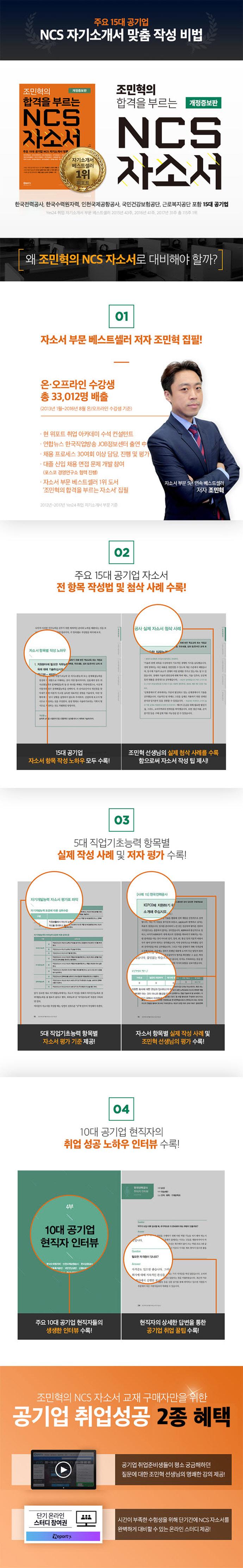 조민혁의 합격을 부르는 NCS 자소서(개정증보판) 도서 상세이미지
