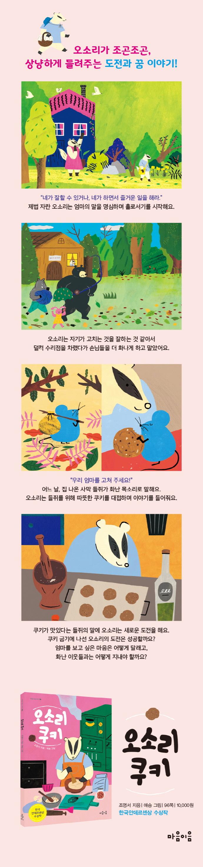 오소리 쿠키(마음잇는아이 6) 도서 상세이미지