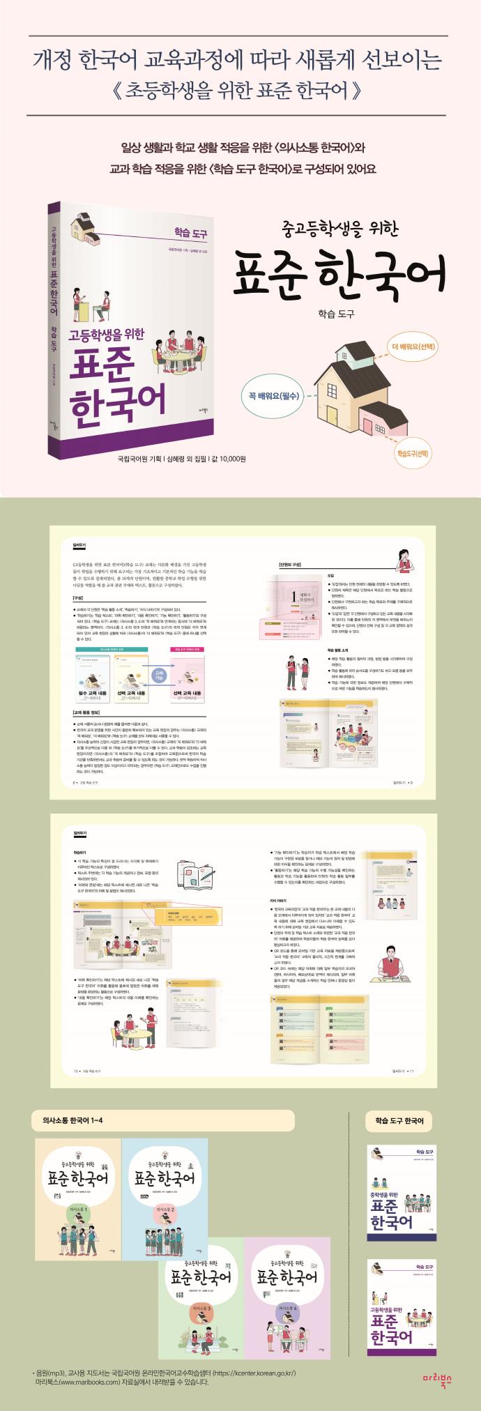 표준 한국어: 학습도구(고등학생을 위한) 도서 상세이미지