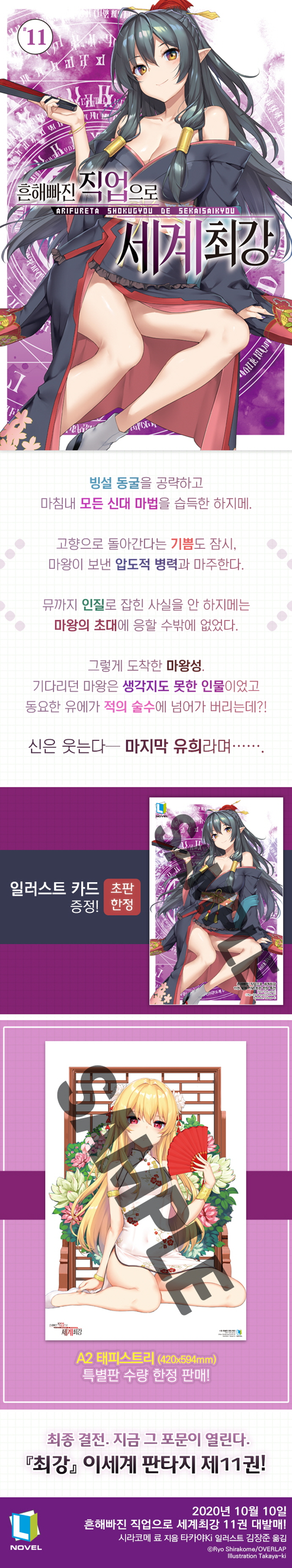 흔해빠진 직업으로 세계최강. 11(L노벨(L Novel)) 도서 상세이미지