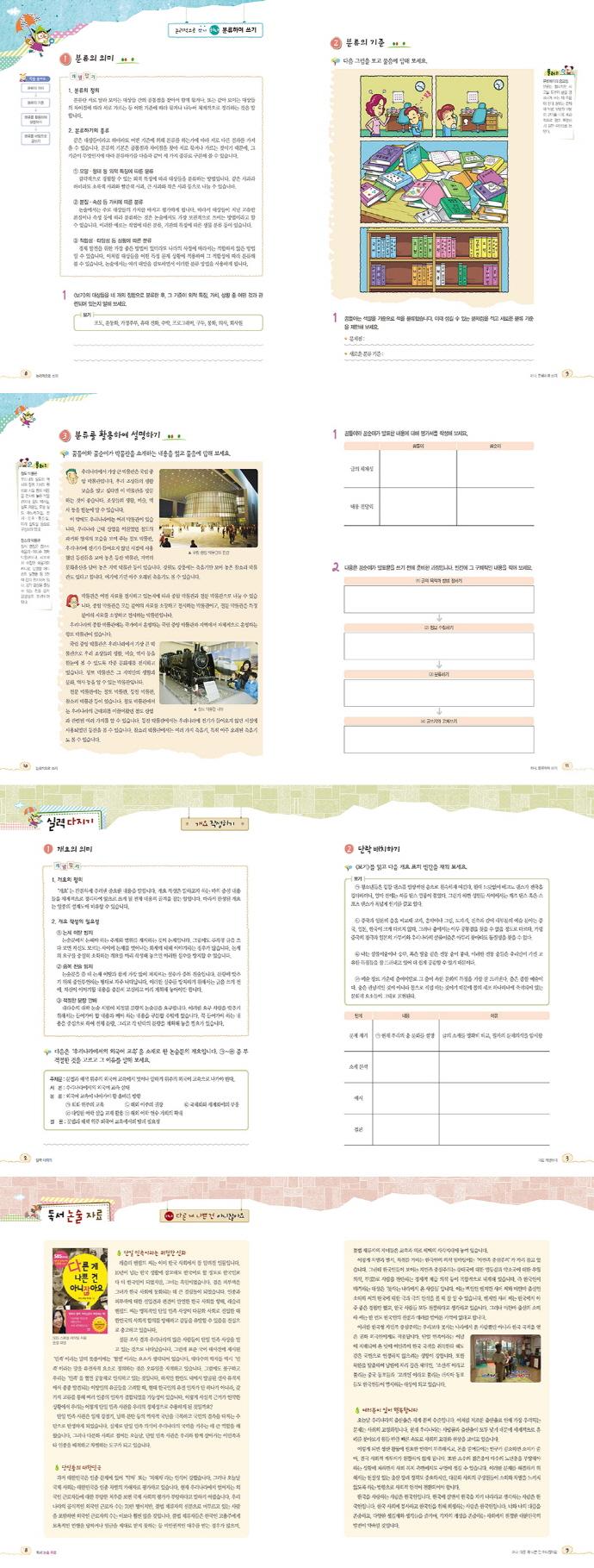 중등 논술 완성: 발전편(2013)(내신과 함께 공부하는) 도서 상세이미지