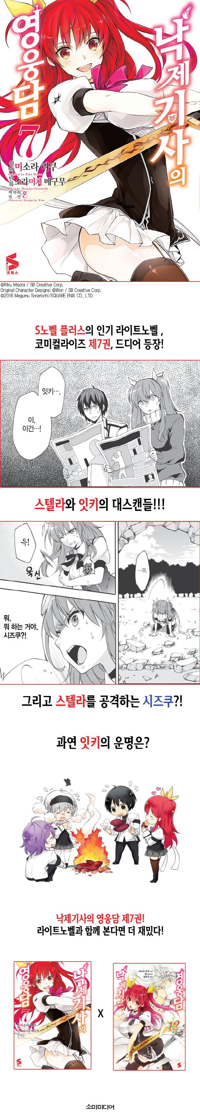 낙제 기사의 영웅담. 7(S코믹스) 도서 상세이미지