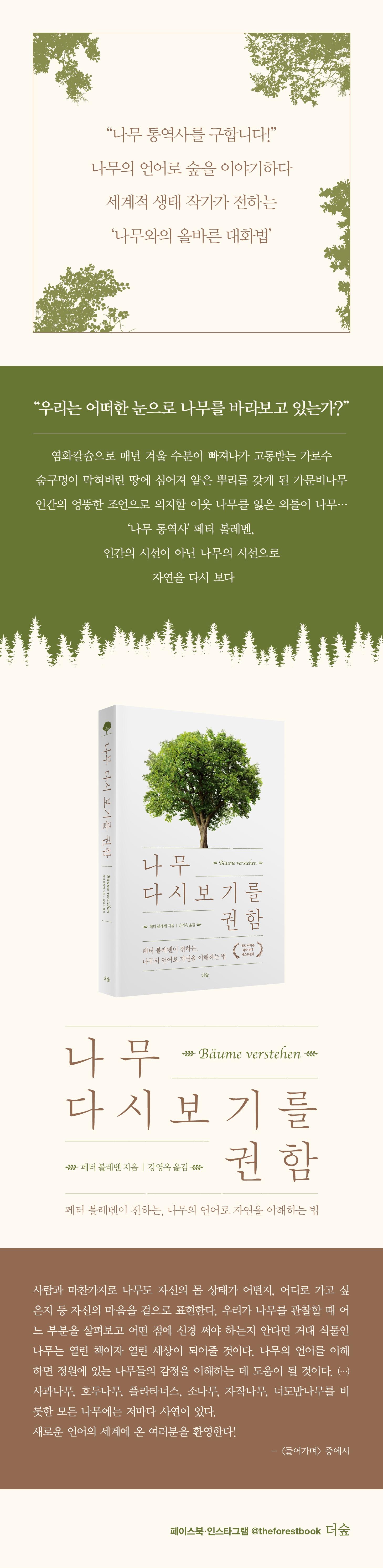 나무 다시 보기를 권함 도서 상세이미지