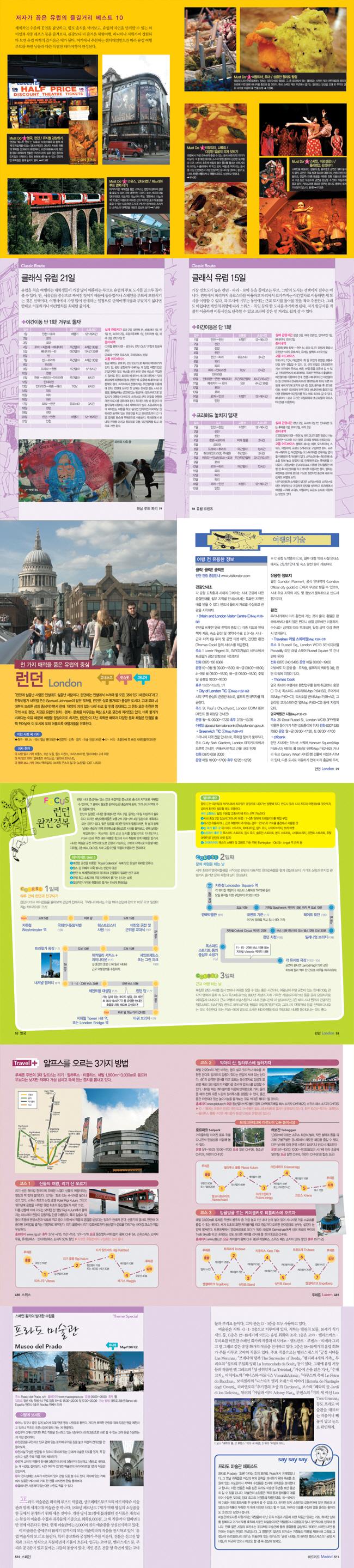 프렌즈 유럽 Best City 42(2011-2012)(Season 1)(개정판)(프렌즈 시리즈) 도서 상세이미지