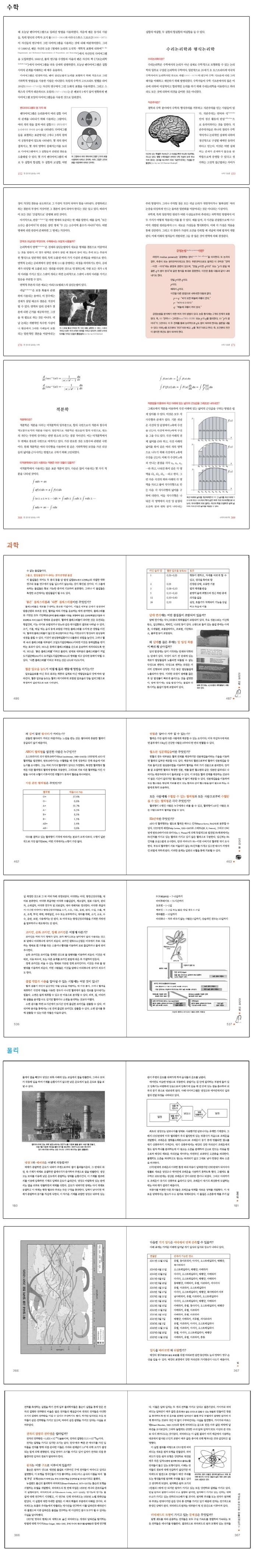 한권으로 끝내는 시리즈 세트(수학 과학 물리)(반양장)(전3권) 도서 상세이미지