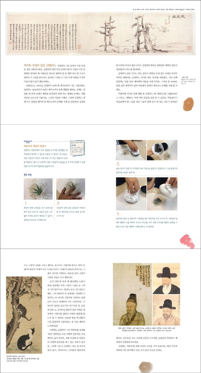 김정희: 고난 속에서 꽃피운 고고한 예술(예술가들이 사는 마을 19) 도서 상세이미지