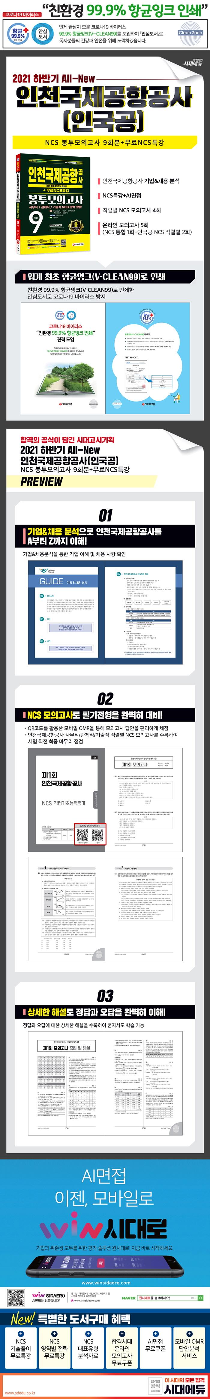 2021 하반기 All-New 인천국제공항공사(인국공) NCS 봉투모의고사 9회분+무료NCS특강(5판) 도서 상세이미지