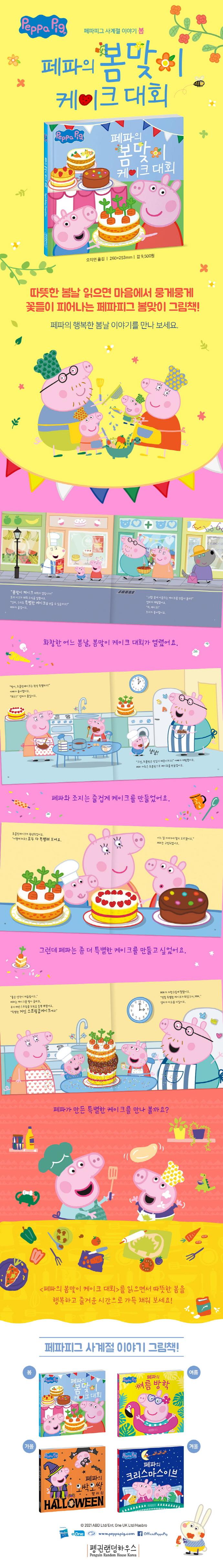 페파의 봄맞이 케이크 대회(페파피그 사계절 이야기)(양장본 HardCover) 도서 상세이미지