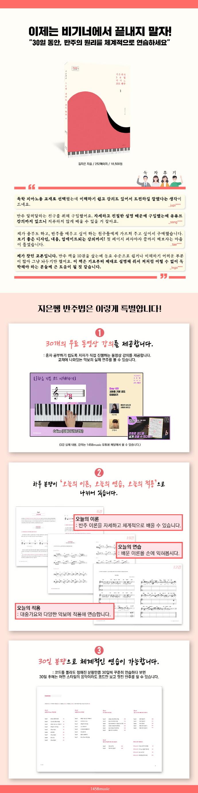 지은쌤의 30일 피아노 코드 반주. 1 도서 상세이미지