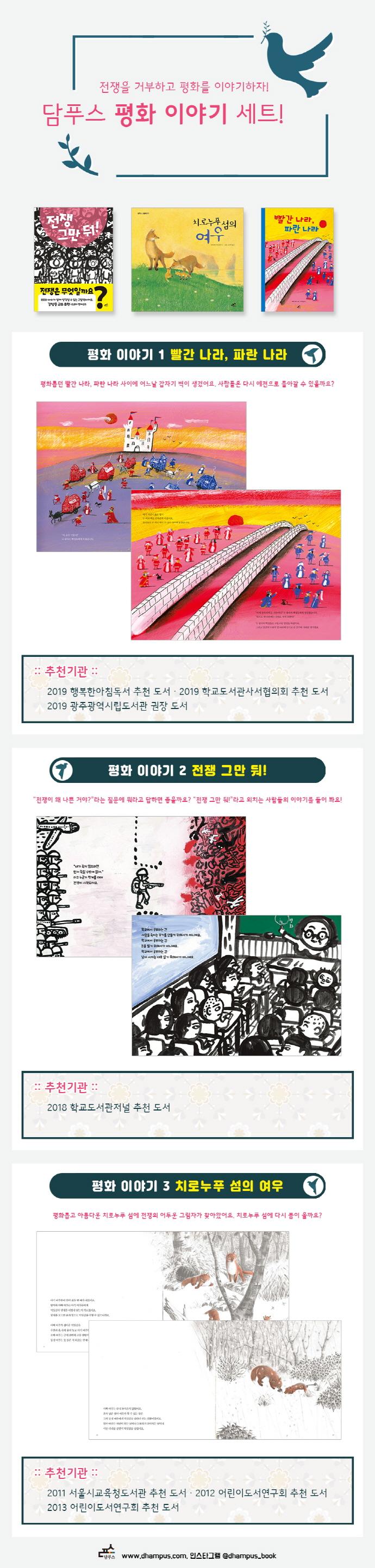 담푸스 평화 이야기 세트(전3권) 도서 상세이미지