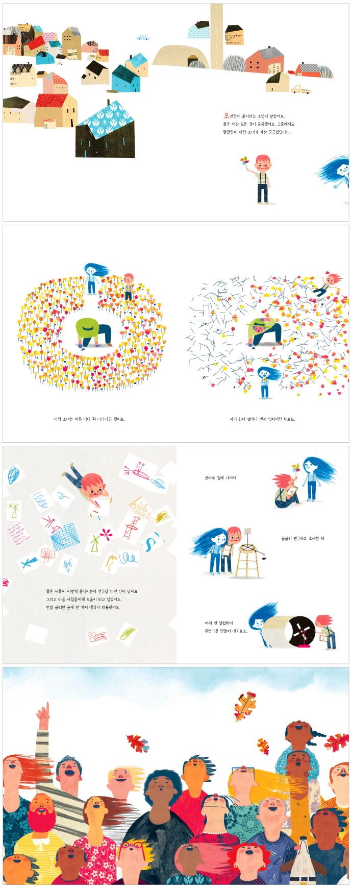 말괄량이 바람 소녀와 풍력 발전(어린이 공학자 8) 도서 상세이미지