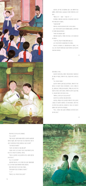 새앙머리 보름이(조선의 일꾼들 3) 도서 상세이미지