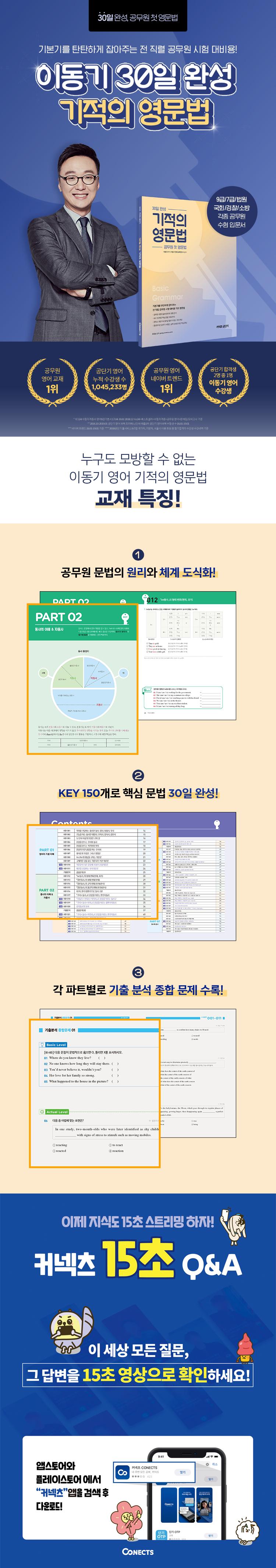 기적의 영문법(2021)(30일 완성) 도서 상세이미지
