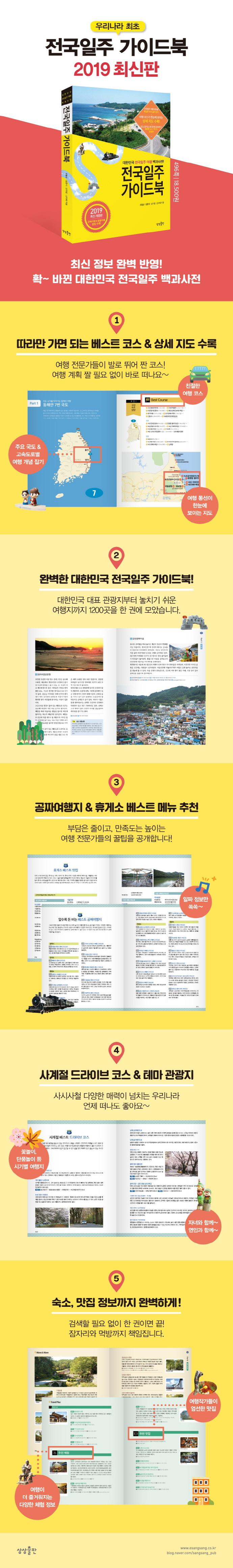 전국일주 가이드북(2019) 도서 상세이미지