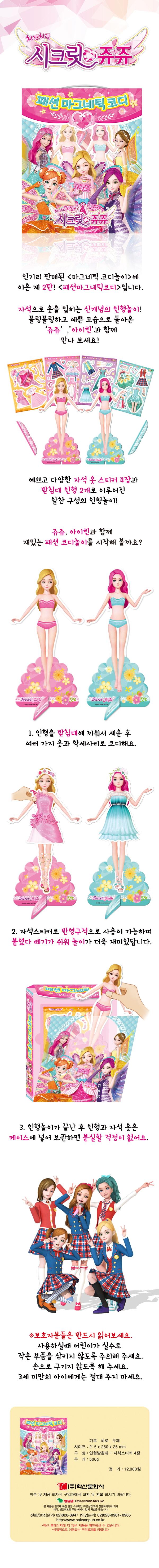 시크릿쥬쥬 패션 마그네틱 코디 도서 상세이미지
