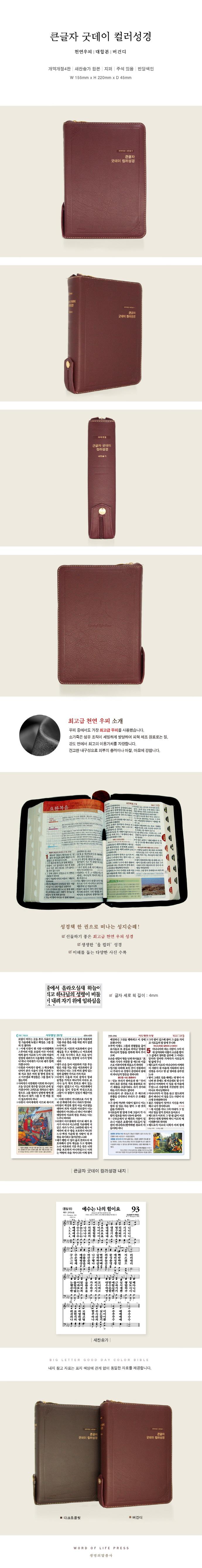 개역개정 큰글자 굿데이 컬러 성경 새찬송가(대합본/색인/지퍼/우피/버건디)(가죽) 도서 상세이미지