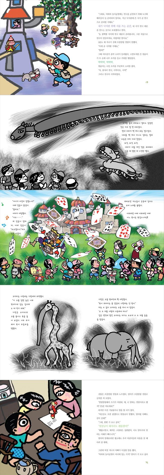 아하하 놀이공원을 구해줘(동글이의 엽기코믹 상상여행 7) 도서 상세이미지
