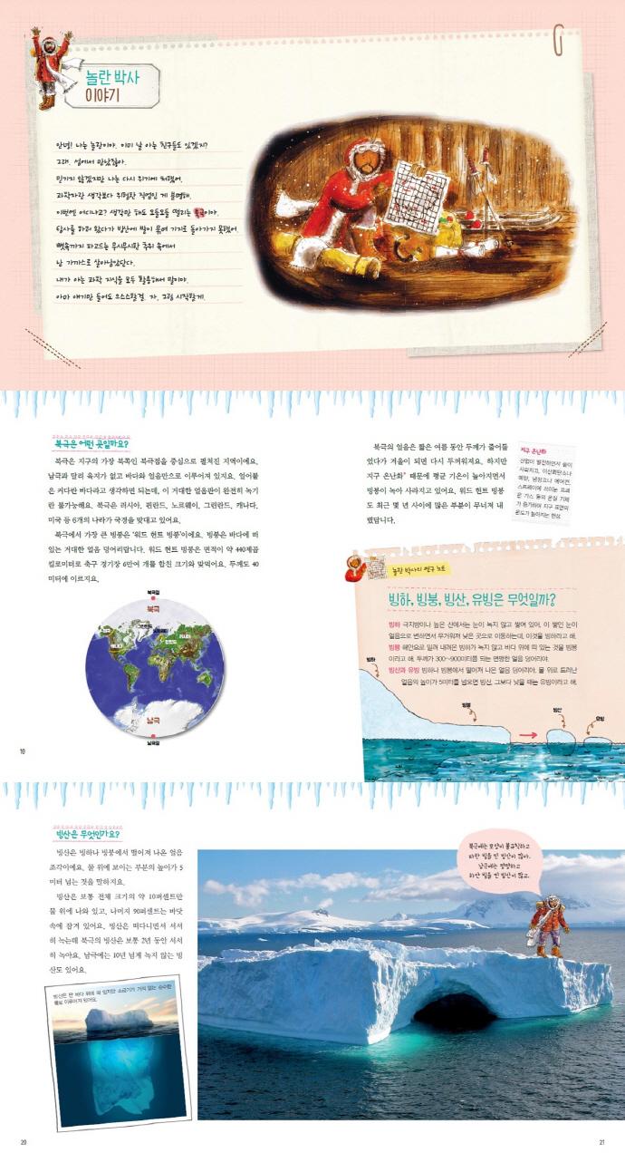 놀란 박사의 북극 대탈출(저학년을 위한 스토리텔링 과학 2) 도서 상세이미지