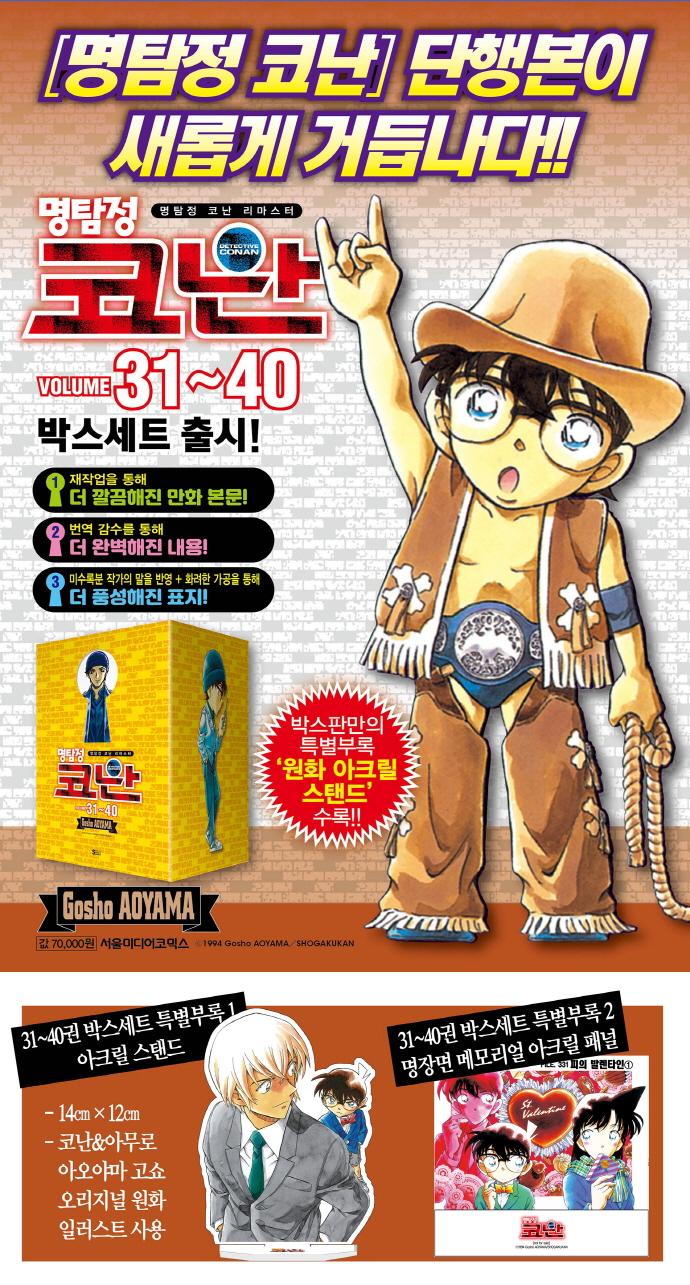 명탐정 코난 리마스터 박스 세트(31-40권)(전10권) 도서 상세이미지