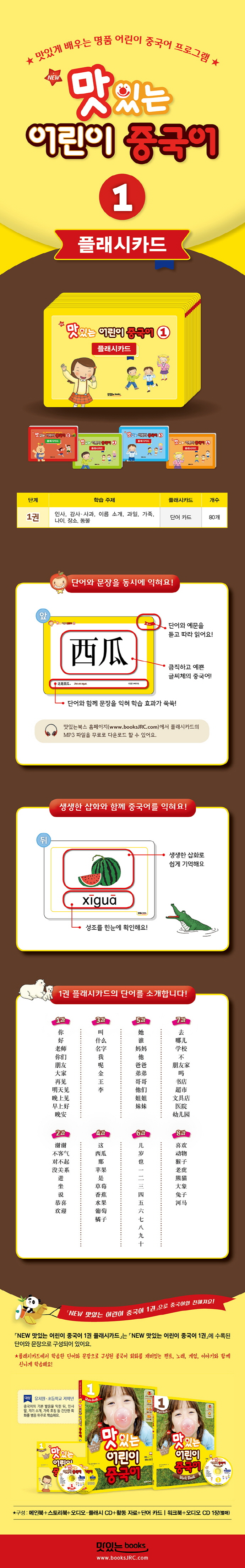 맛있는 어린이 중국어 1단계 플래시카드(New) 도서 상세이미지
