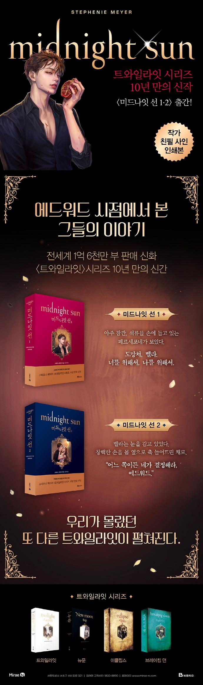 미드나잇 선. 1 도서 상세이미지