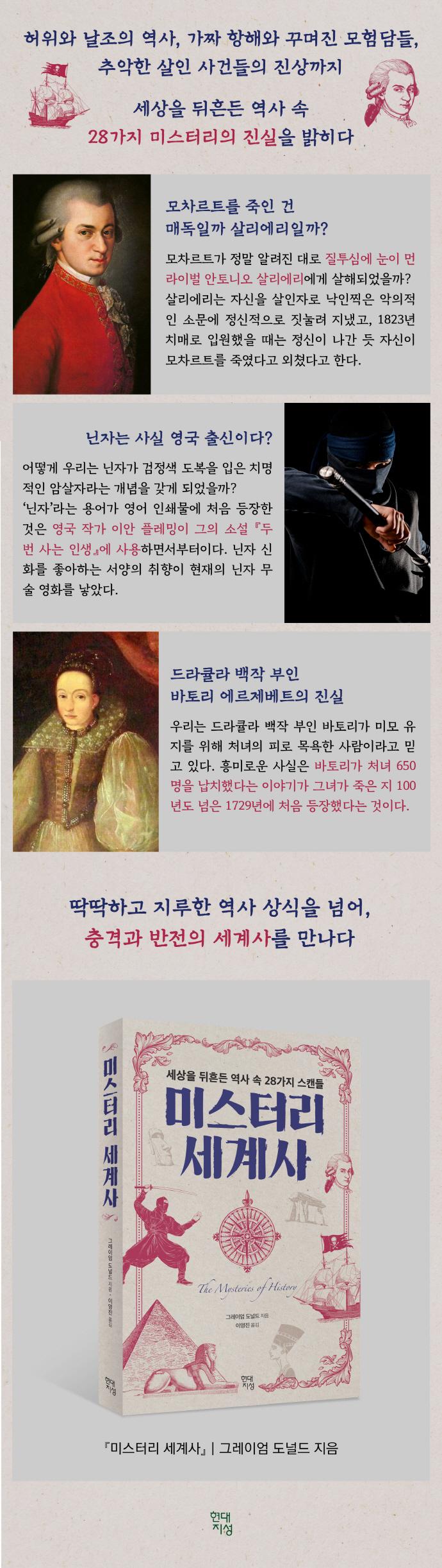 미스터리 세계사 도서 상세이미지