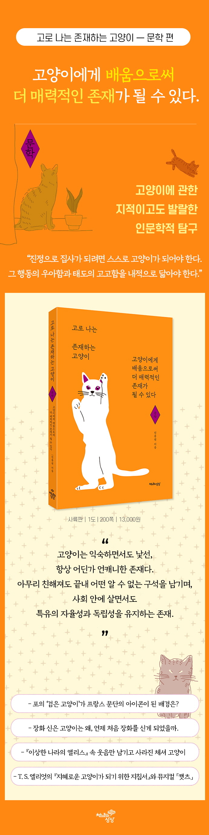 고로 나는 존재하는 고양이: 문학 도서 상세이미지