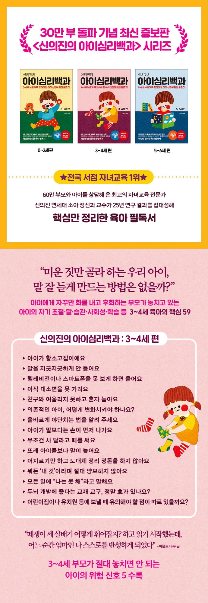 신의진의 아이심리백과 3~4세 편(30만 부 기념 최신 증보판) 도서 상세이미지