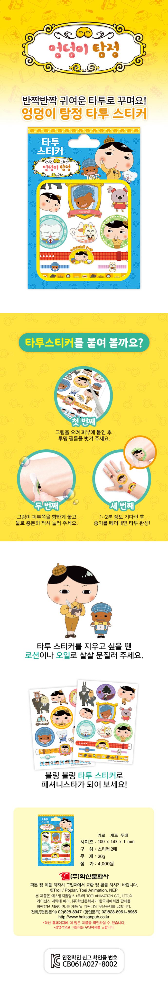 엉덩이 탐정 타투스티커 도서 상세이미지