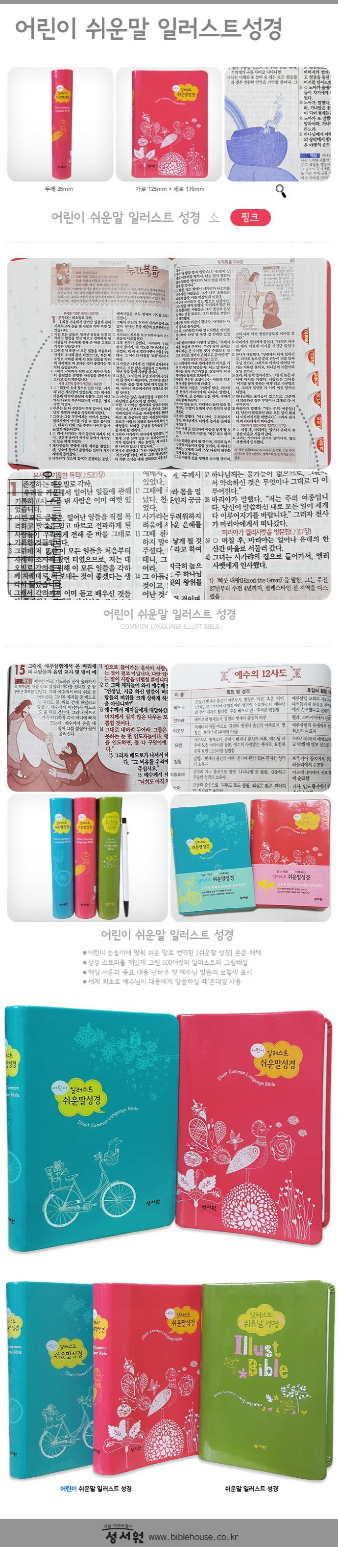 어린이 쉬운말 일러스트 성경(핑크)(색인)(소) 도서 상세이미지
