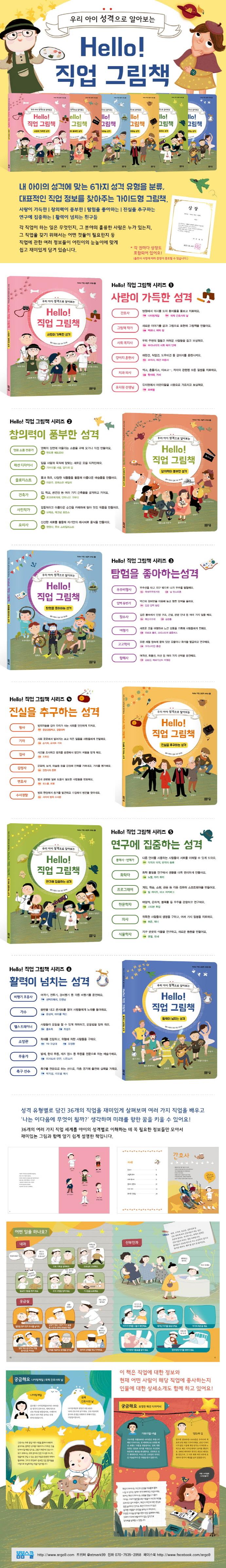 Hello! 직업 그림책: 사랑이 가득한 성격(우리 아이 성격으로 알아보는)(Hello! 직업 그림책 시리즈 1)(양? 도서 상세이미지