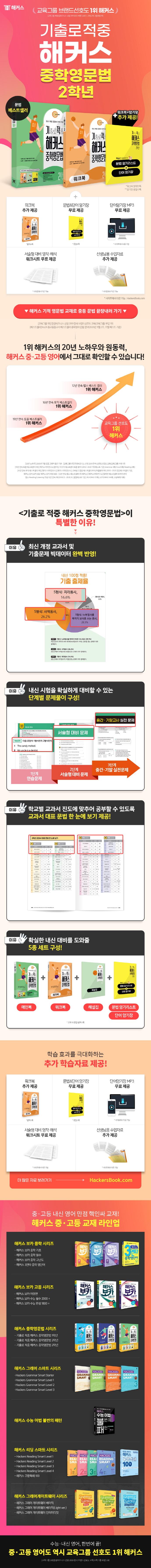 기출로 적중 해커스 중학영문법 2학년+워크북+해설집 세트(전4권) 도서 상세이미지