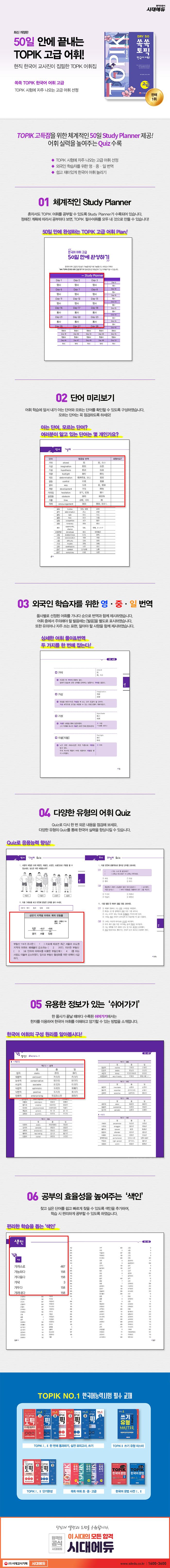 쏙쏙 TOPIK 한국어 어휘 고급 50(개정판 2판) 도서 상세이미지
