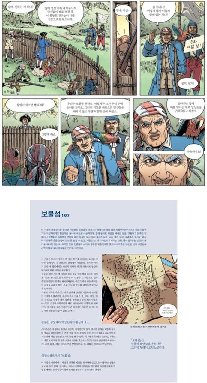 보물섬(만화로 읽는 불멸의 고전 4)(양장본 HardCover) 도서 상세이미지