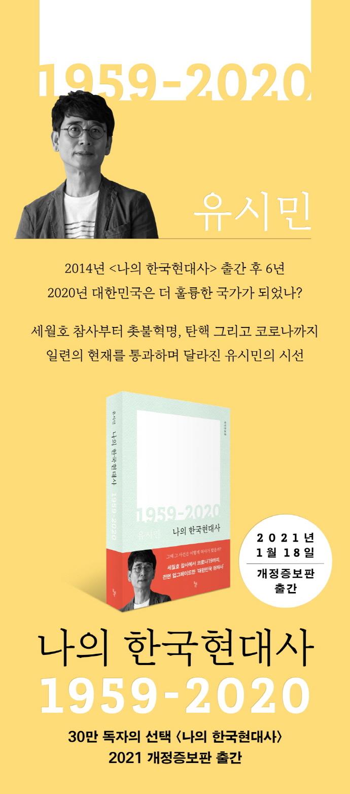 나의 한국현대사 1959-2020 도서 상세이미지