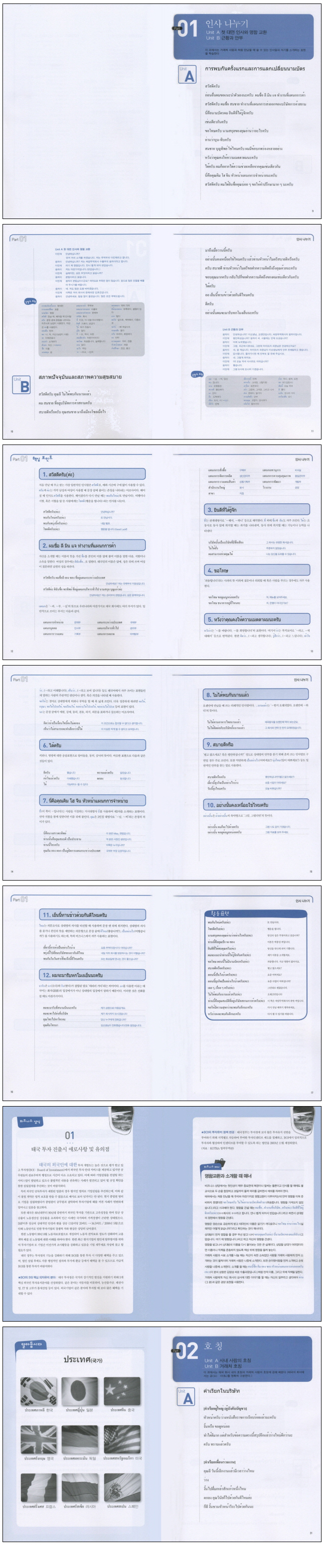 버전업 비즈니스 태국어(CD2장포함)(반양장) 도서 상세이미지