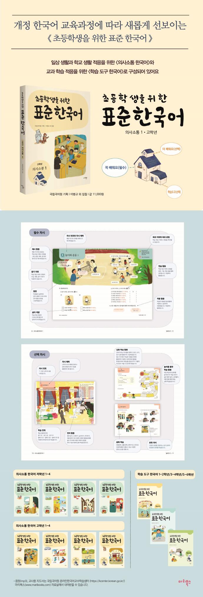 표준 한국어: 고학년 의사소통 1(초등학생을 위한) 도서 상세이미지