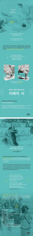 지혜의 서(양장본 HardCover) 도서 상세이미지