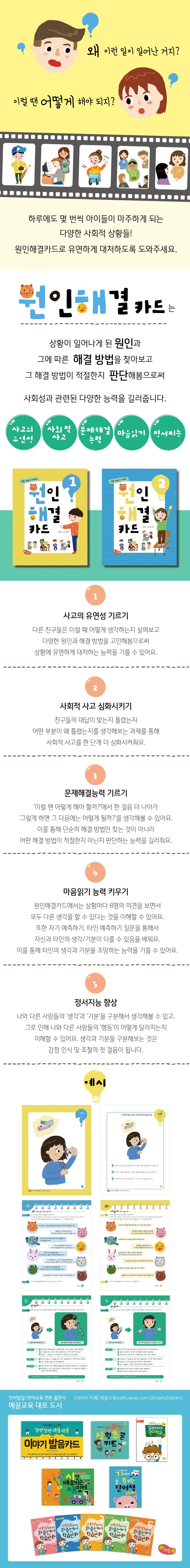 원인 해결 카드. 1(예꿈 사회성 시리즈) 도서 상세이미지