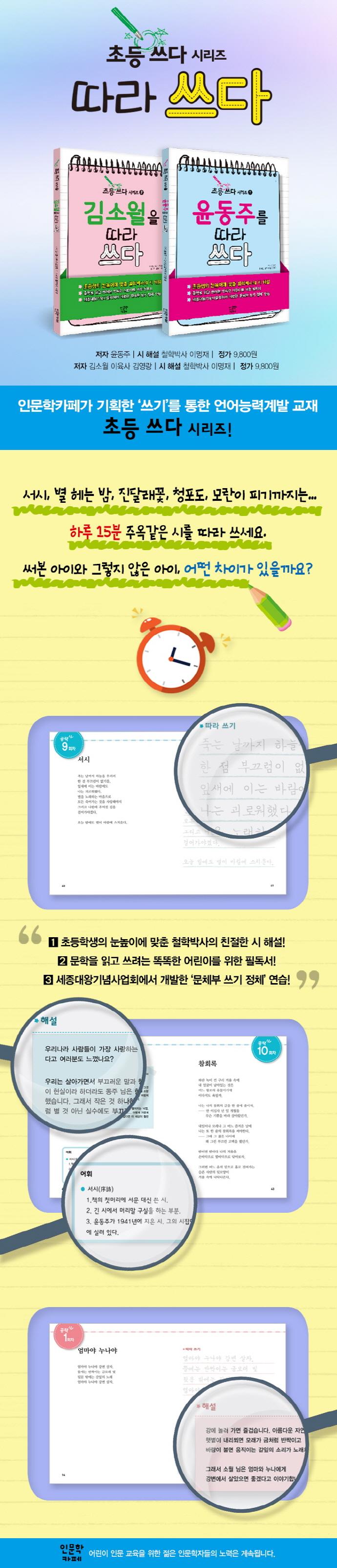 김소월을 따라 쓰다(초등 쓰다 시리즈 2) 도서 상세이미지