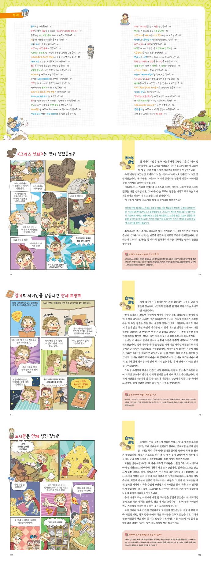 호기심 특급해결 문학상식(뭘까? 뭘까?)(호기심 대백과 시리즈 8) 도서 상세이미지